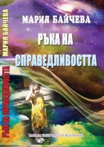 saga1-285x400-213x300