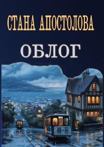 cover-oblog