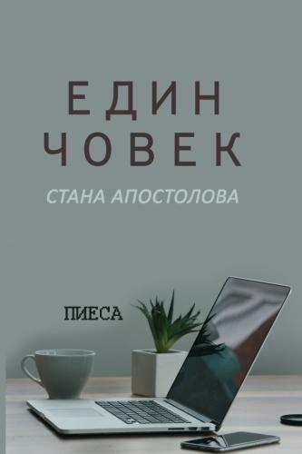 Един човек Book Cover