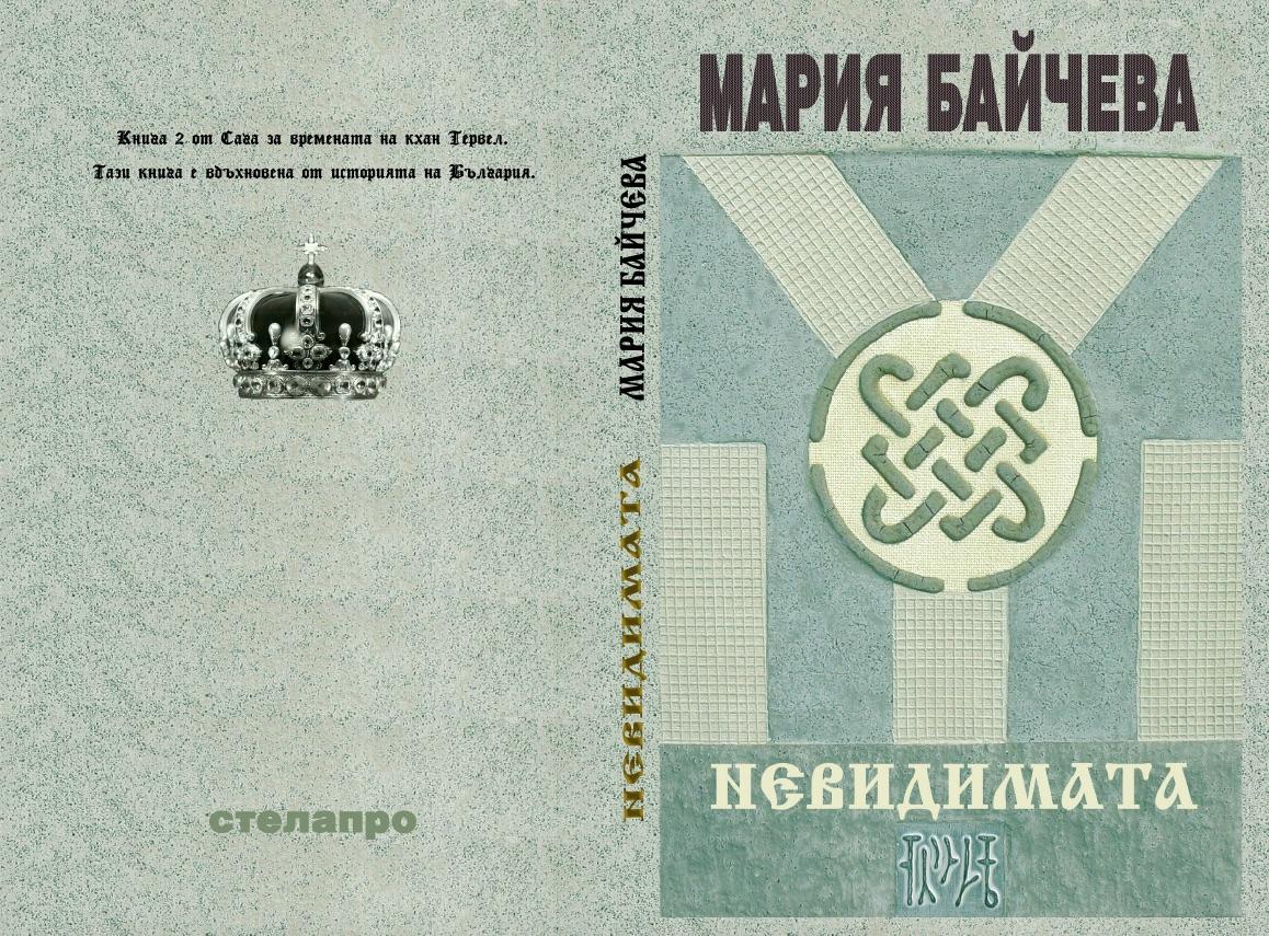 Невидимата Book Cover