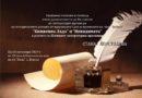 """Откриване на ЕЛП, Бургас и покана за литературна премиера на книга 1 и книга 2 от """"Сага за времената на кхан Тервел"""""""