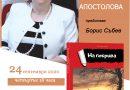 """Литературна премиера на сборника разкази """"На покрива"""""""